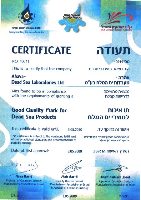 Certification from the Israel Cosmetics Industry